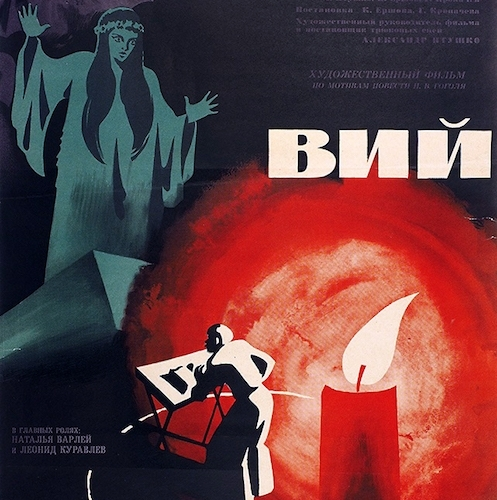 Detail from film poster for 1967 Russian horror film Viy